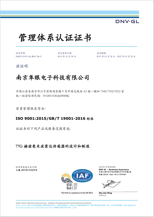 iso9001cn.png